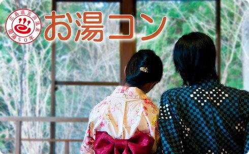 お湯コン、宮浜温泉開湯50周年企画の婚活イベント 石亭などで開催