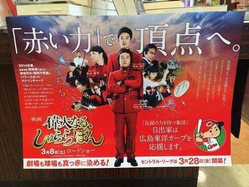 映画「偉大なる、しゅららぼん」が 広島カープの応援ポスターを制作