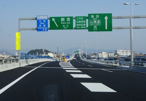 広島南道路、商工センターから観音までは無料区間