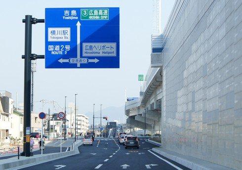広島南道路、高架下にも新しい道が
