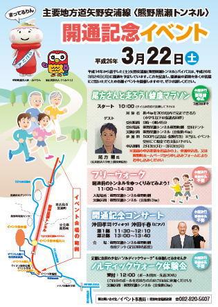 熊野黒瀬トンネル開通、記念イベントでウォーキングも