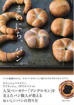 まいにち、パン。広島アンデルセン 名誉マイスターに学ぶパン作り本が発売