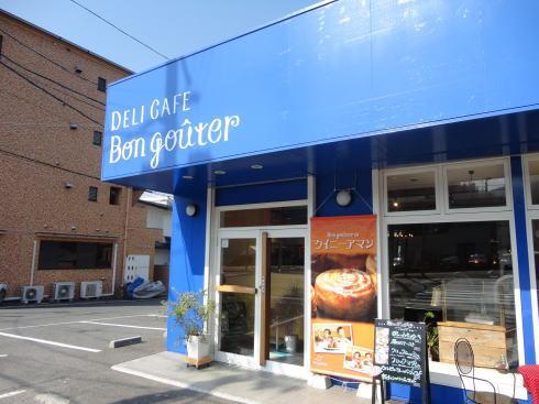 ボングーテ、五日市でモーニングや クイニーアマンが味わえるカフェ