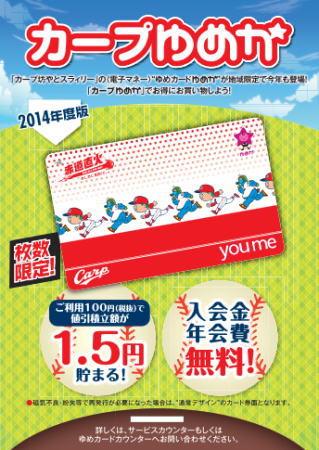 カープゆめか2014バージョンはスラと坊やが走る!広島全店と山口一部にて発行