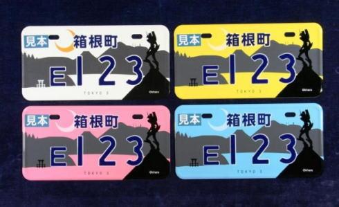 エヴァンゲリオン ナンバープレート、箱根で交付開始