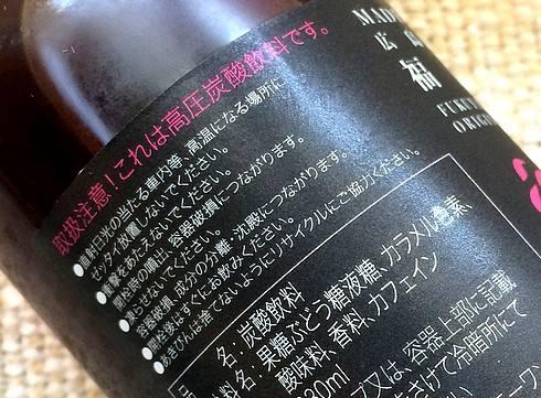 福山コーラは、高圧炭酸!気を付けなはれや