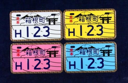 箱根 ナンバープレート 画像