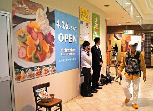 ハワイアンパンケーキファクトリー、アルパークに広島2店舗目がオープン