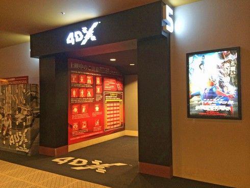 福山コロナワールド、4DXの上映はシアター5