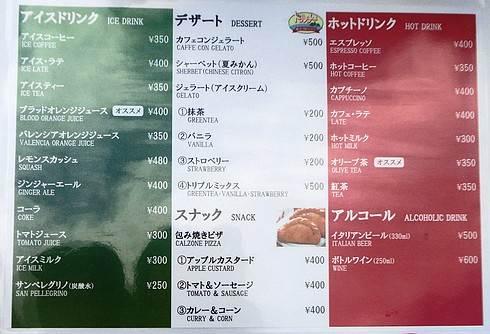 耕三寺 カフェ・クオーレのメニュー