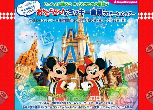 ミッキー音頭ツアー、愛知・広島・福岡・北海道など10都市を巡る