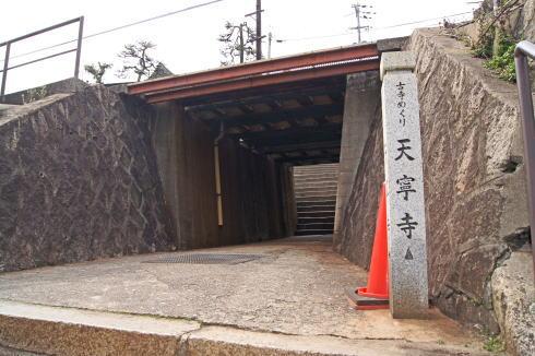 尾道 天寧寺 入口付近