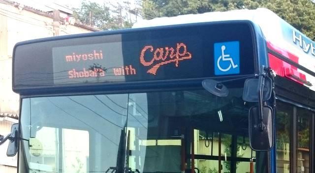 バスの電光掲示板にもカープの文字
