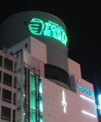 【悲報】ハンズ広島店が指をつめた…と話題、現在は