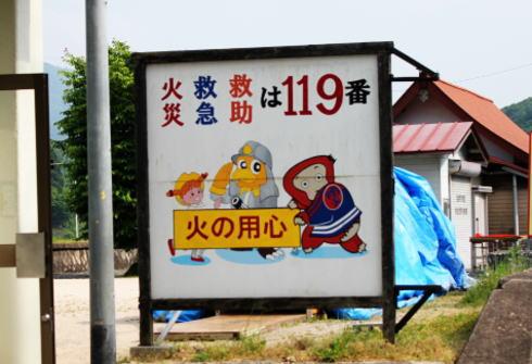 ヒバゴン 消防署の看板