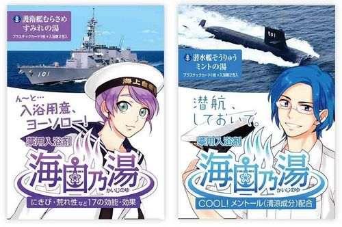 海自乃湯、海上自衛隊と護衛艦の入浴剤