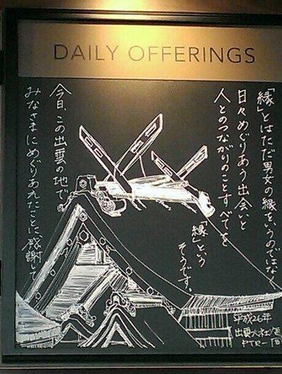 スターバックス出雲大社店 店内の黒板にメッセージが