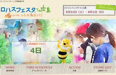 ロハスフェスタin広島 2日間開催、満点ママとのコラボも