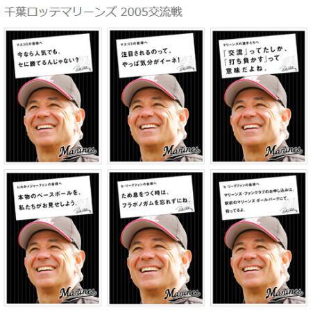 千葉ロッテ 交流戦ポスター1