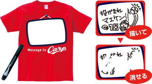 これはオモシロイ!カープ応援落書きTシャツ、シャツなのに何度も書き直せる