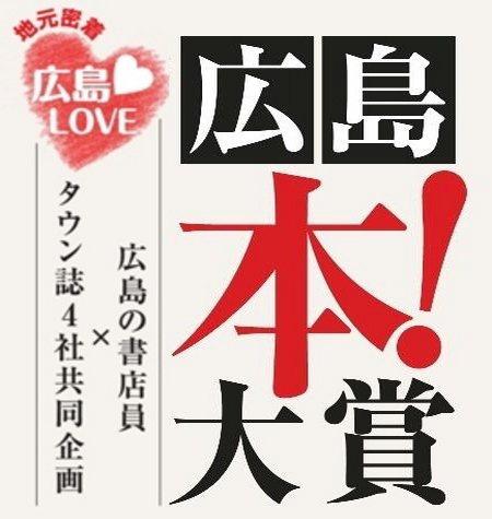 広島本大賞 小山田浩子さん、授賞式をアクア広島センターにて開催