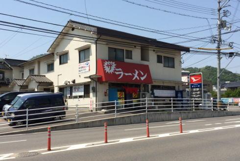 広島祇園 ザ・ラーメン 外観