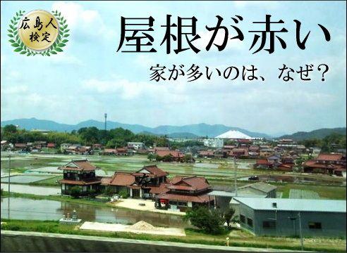 どうして東広島には赤い屋根(瓦)が多い?