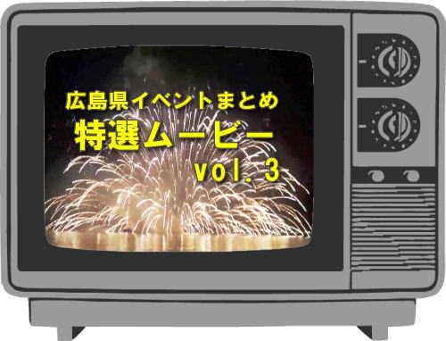 【第3弾】 特選!広島のイベントをギュッと詰め込んだ倍速ムービー