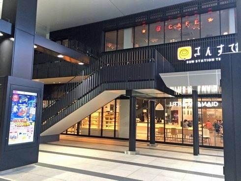 福山駅 南口にさんすて福山新店舗