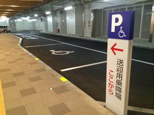 福山駅の地下送迎場