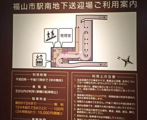 福山駅の送迎場 利用時間や料金について