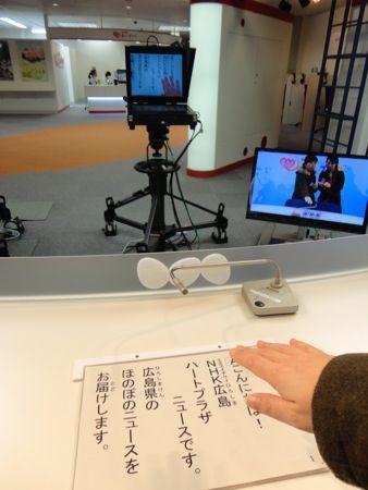 NHK広島放送局 ハートプラザ バーチャルスタジオ2