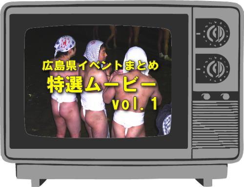 特選!広島のイベントをギュッと詰め込んだ倍速ムービー 第1弾