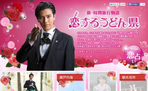 恋するうどん県、香川県が女子向け動画で暴走中