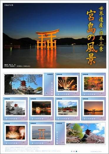 宮島の風景 切手シートを販売