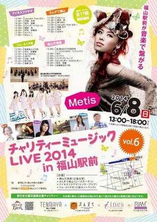 チャリティーミュージックライブ2014 福山駅前でMetisなど無料ライブ