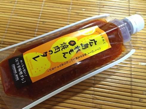広島れもん焼肉のたれ 赤、ピリリと濃厚 ゴハンがすすむ味噌屋さんのタレ