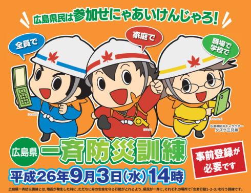 9月3日、広島県一斉防災訓練!参加せんにゃいけんじゃろ!