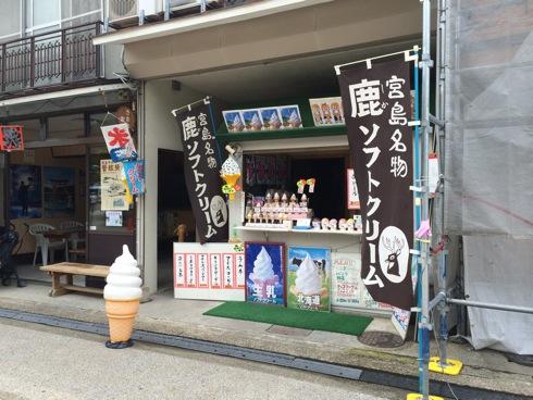 鹿ソフトクリームのお店 外観