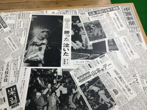マツダスタジアムカフェ テーブルの新聞