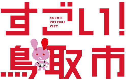 うどん県、おしい広島県に続け!「すごい鳥取市」の戦略とは