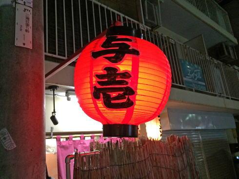 ラーメン与壱、赤ちょうちんに暖簾の昭和な店で広島ラーメンを