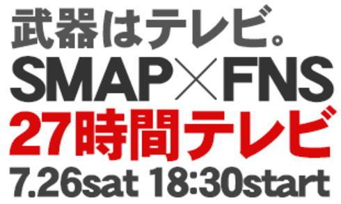 SMAP 27時間テレビ、サザエさんコラボやSPドラマなど豪華キャストで