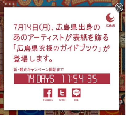 広島県の究極のガイドブック、表紙を飾るのは広島出身のアノ人!