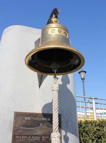 大和波止場公園の大和の時鐘は恋愛成就?