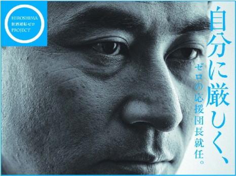 前田智徳「自分に厳しく」飲酒運転ゼロプロジェクト団長へ