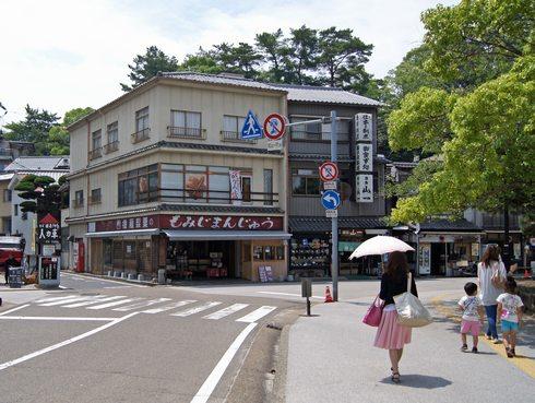 宮島 後藤製菓