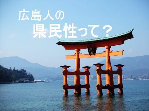 広島県の県民性、あなたにもあてはまる?
