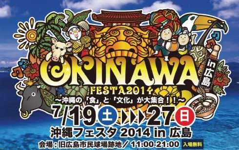 国内最大級!沖縄フェスタ2014 in広島、市民球場跡地で9日間