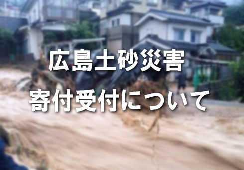 広島の土砂災害に寄付を!復興支援の受付始まる